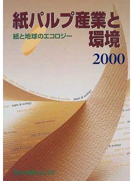 紙パルプ産業と環境 2000 紙と地球のエコロジー
