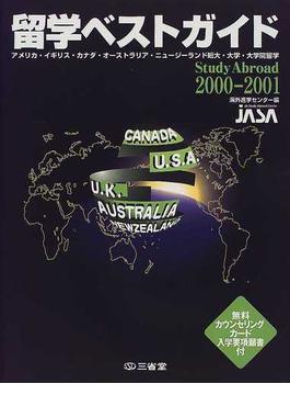 留学ベストガイド 2000−2001 アメリカ・イギリス・カナダ・オーストラリア・ニュージーランド短大・大学・大学院留学
