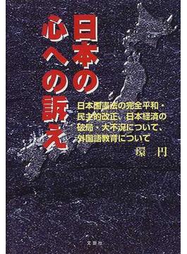 日本の心への訴え