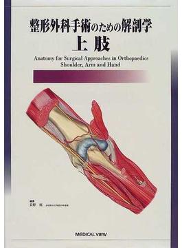 整形外科手術のための解剖学 上肢