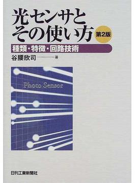 光センサとその使い方 種類・特徴・回路技術 第2版