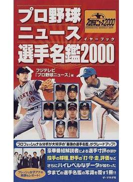 プロ野球ニュースイヤーブック選手名鑑 2000