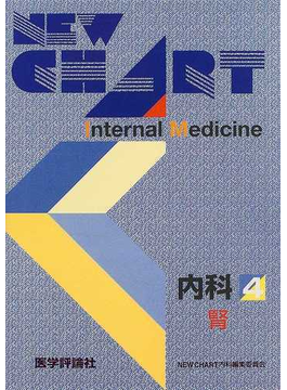 NEW CHART内科 4 腎