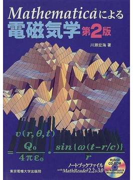 Mathematicaによる電磁気学 第2版