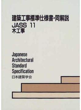 建築工事標準仕様書・同解説 第5版 JASS11 木工事