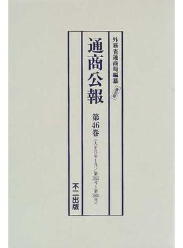 通商公報 復刻版 第46巻 大正6年1月