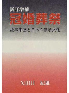 冠婚葬祭 故事来歴と日本の伝承文化 新訂増補