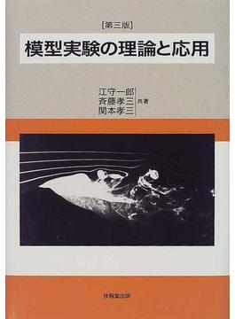 模型実験の理論と応用 第3版