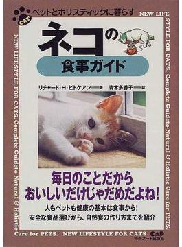 ネコの食事ガイド
