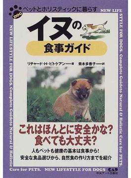 イヌの食事ガイド