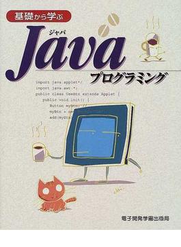 基礎から学ぶJavaプログラミング