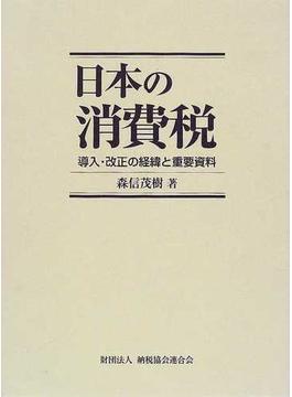 日本の消費税 導入・改正の経緯と重要資料