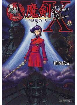 魔剣X アフターストレンジデイズ(ファミ通文庫)