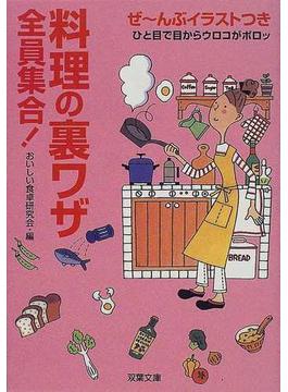 料理の裏ワザ全員集合!(双葉文庫)