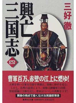 興亡三国志 4(集英社文庫)