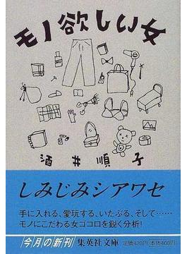 モノ欲しい女(集英社文庫)