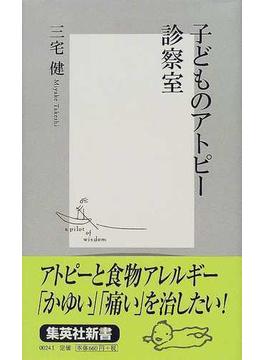 子どものアトピー診察室(集英社新書)