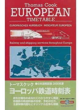 トーマスクック・ヨーロッパ鉄道時刻表 '00初夏号