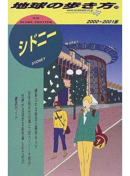地球の歩き方 2000〜2001版 70 シドニー