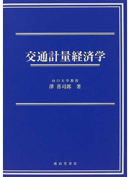 交通計量経済学 改訂版