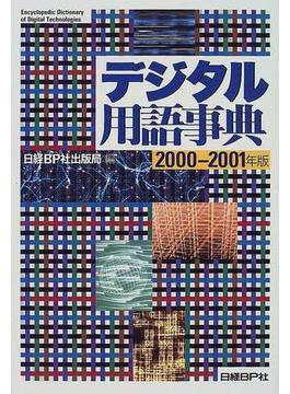 デジタル用語事典 2000−2001年版