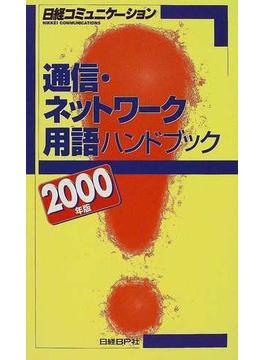 通信・ネットワーク用語ハンドブック 2000年版