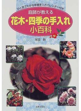 庭師が教える花木・四季の手入れ小百科 ひと目でわかる年間手入れカレンダー付き
