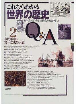 これならわかる世界の歴史Q&A 2 市民革命〜第一次世界大戦