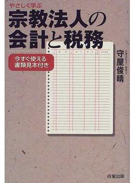 宗教法人の会計と税務 やさしく学ぶ 今すぐ使える書類見本付き