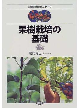 果樹栽培の基礎