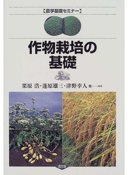 作物栽培の基礎