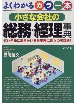 よくわかるカラー本小さな会社の総務・経理事典