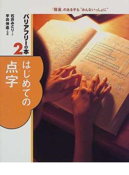 """バリアフリーの本 「障害」のある子も""""みんないっしょに"""" 2 はじめての点字"""