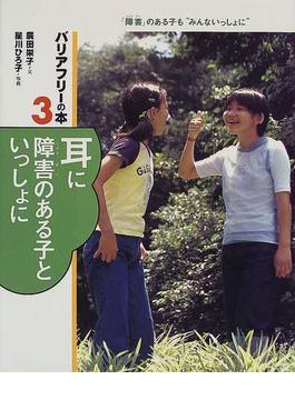 """バリアフリーの本 「障害」のある子も""""みんないっしょに"""" 3 耳に障害のある子といっしょに"""