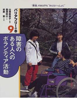 """バリアフリーの本 「障害」のある子も""""みんないっしょに"""" 9 障害のある人へのボランティア活動"""