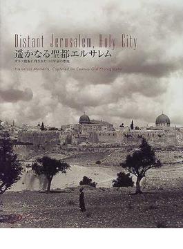 遙かなる聖都エルサレム ガラス乾板に残された100年前の聖地