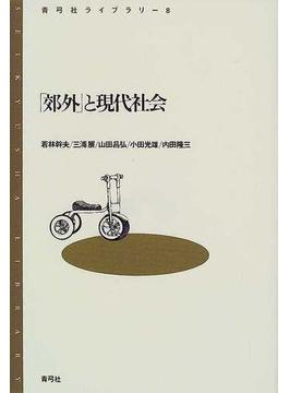 「郊外」と現代社会(青弓社ライブラリー)