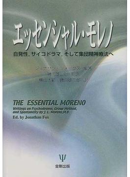エッセンシャル・モレノ 自発性,サイコドラマ,そして集団精神療法へ