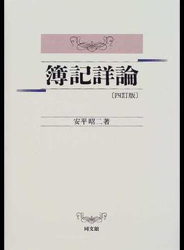 簿記詳論 4訂版