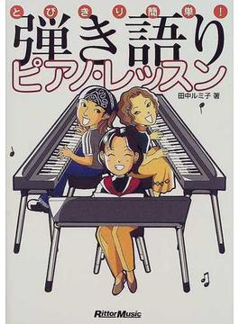 とびきり簡単!弾き語りピアノ・レッスン