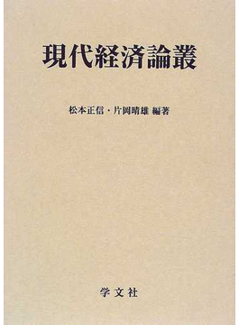 現代経済論叢
