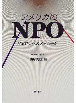 アメリカのNPO 日本社会へのメッセージ