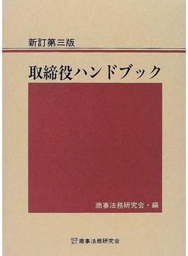 取締役ハンドブック 新訂第3版
