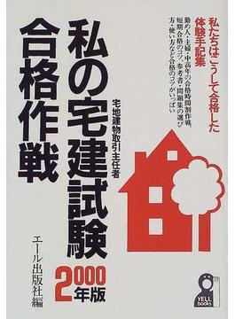 私の宅建試験合格作戦 私たちはこうして合格した・体験手記集 2000年版