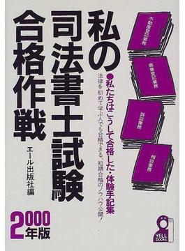 私の司法書士試験合格作戦 私たちはこうして合格した・体験手記集 2000年版