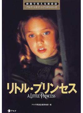 リトル・プリンセス
