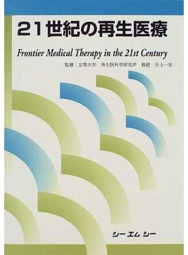 21世紀の再生医療