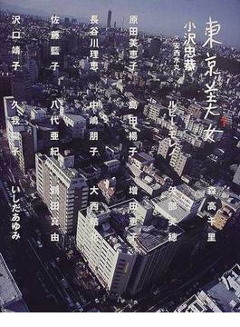 東京美女 1