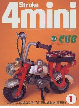 4ストミニ 1 特集Cub/モンキードラッグ