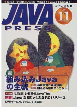 Java press Vol.11 特集組み込みJavaの全貌
